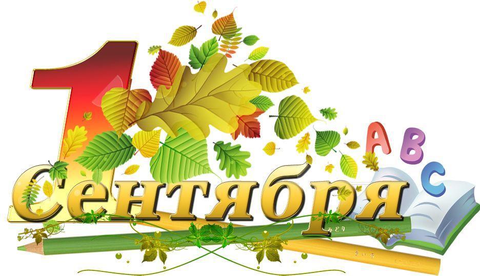 Поздравление 1 сентября день знаний 2018 57